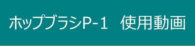 ホップブラシP-1 使用動画